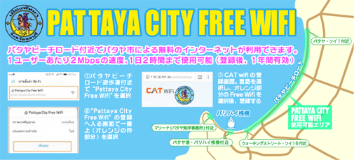 Pattaya city free Wifi